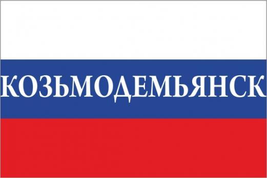 Флаг России с названием города Козьмодемьянск