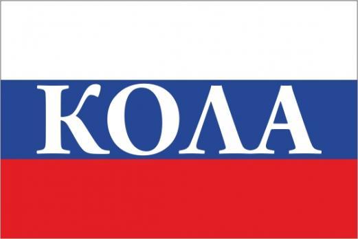 Флаг России с названием города Кола