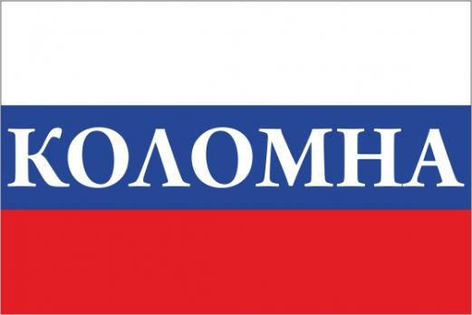 Флаг России с названием города Коломна