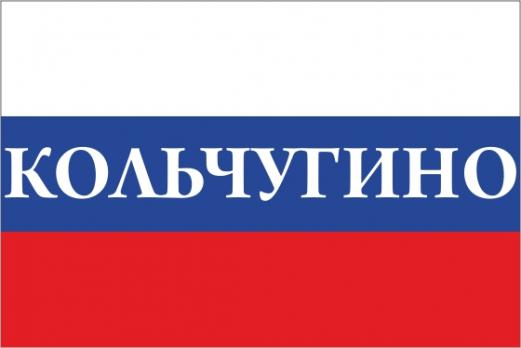 Флаг России с названием города Кольчугино