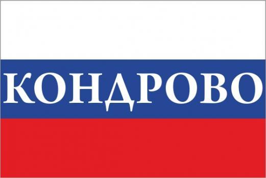 Флаг России с названием города Кондрово