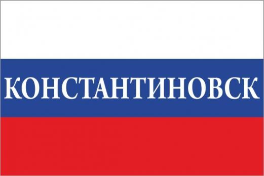 Флаг России с названием города Константиновск