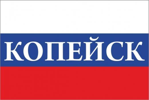 Флаг России с названием города Копейск