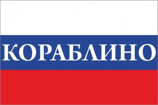 Флаг России с названием города Кораблино