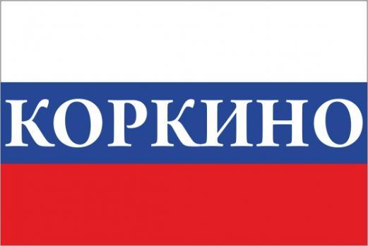 Флаг России с названием города Коркино