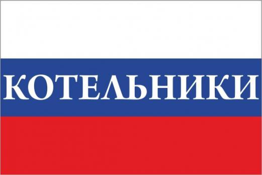 Флаг России с названием города Котельники