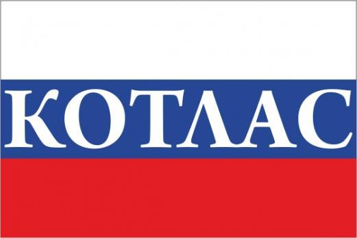 Флаг России с названием города Котлас