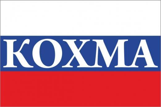 Флаг России с названием города Кохма