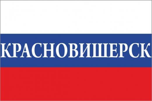 Флаг России с названием города Красновишерск