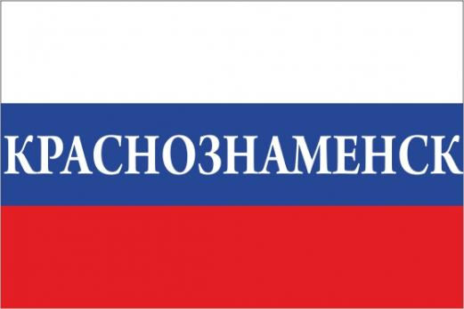 Флаг России с названием города Краснознаменск