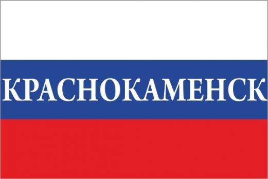 Флаг России с названием города Краснокаменск