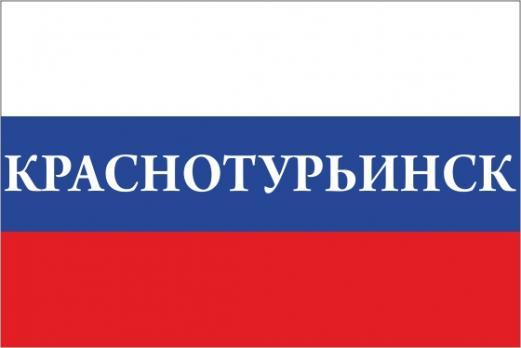 Флаг России с названием города Краснотурьинск