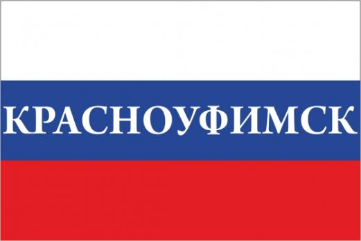 Флаг России с названием города Красноуфимск