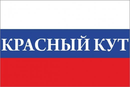 Флаг России с названием города Красный Кут