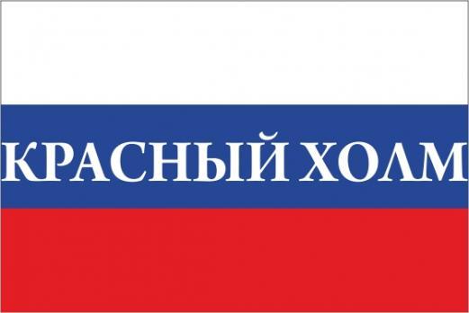 Флаг России с названием города Красный холм