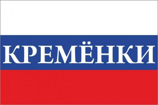 Флаг России с названием города Кремёнки
