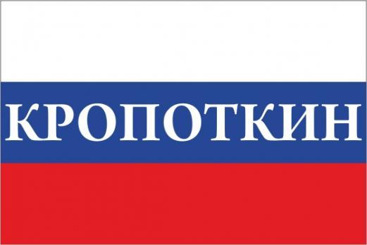 Флаг России с названием города Кропоткин