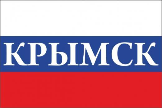 Флаг России с названием города Крымск