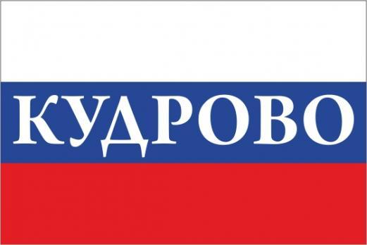 Флаг России с названием города Кудрово