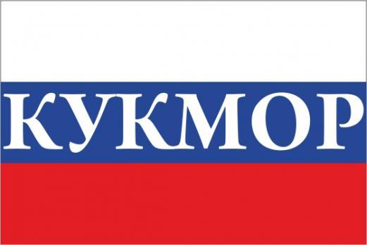 Флаг России с названием города Кукмор