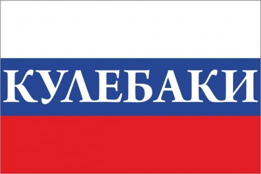 Флаг России с названием города Кулебаки