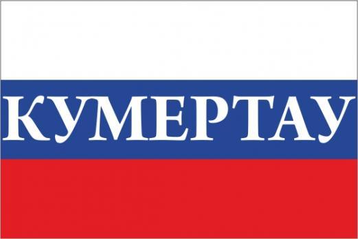 Флаг России с названием города Кумертау