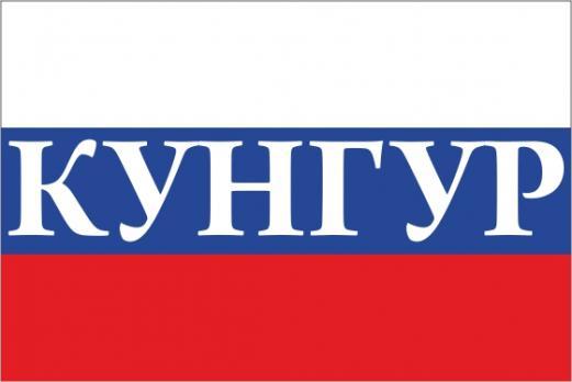Флаг России с названием города Кунгур