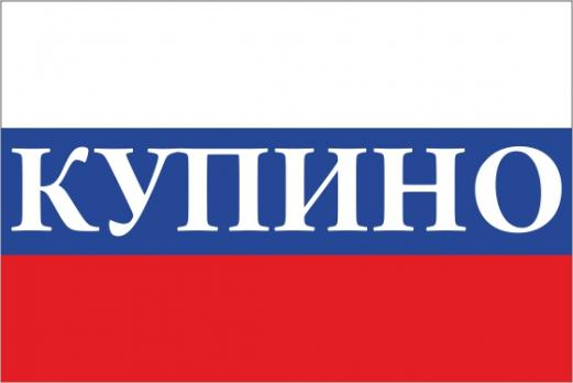 Флаг России с названием города Купино