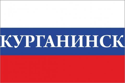 Флаг России с названием города Курганинск