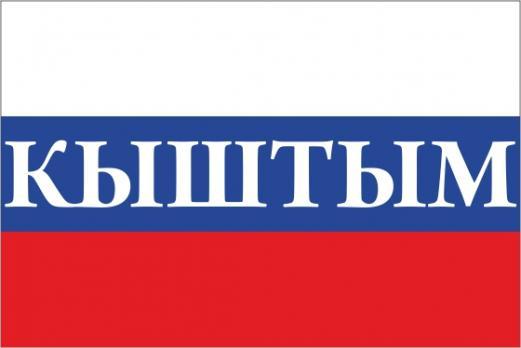 Флаг России с названием города Кыштым