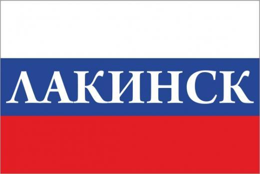 Флаг России с названием города Лакинск