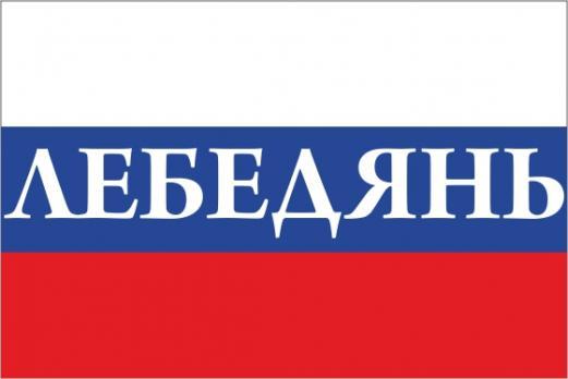 Флаг России с названием города Лебедянь