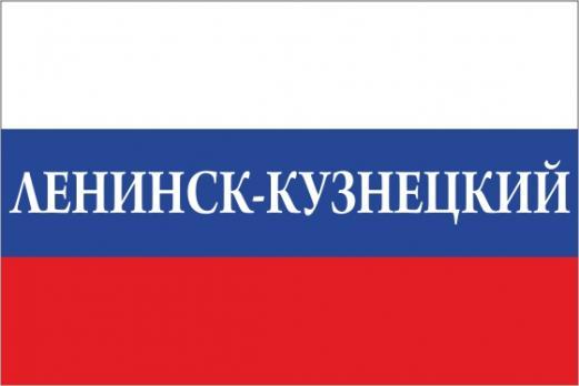 Флаг России с названием города Ленинск-Кузнецкий