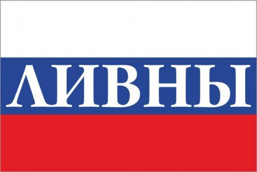 Флаг России с названием города Ливны