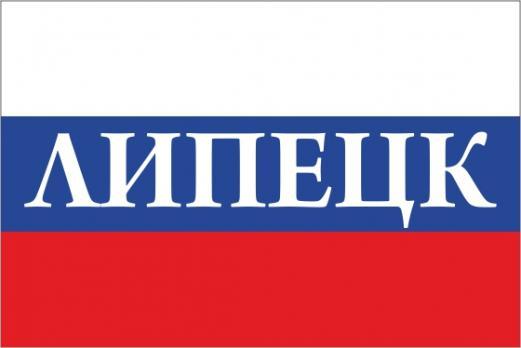 Флаг России с названием города Липецк