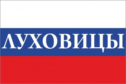 Флаг России с названием города Луховицы