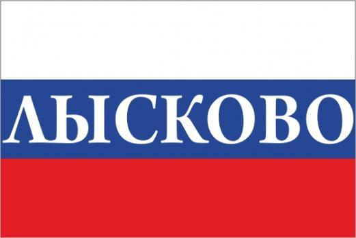 Флаг России с названием города Лысково