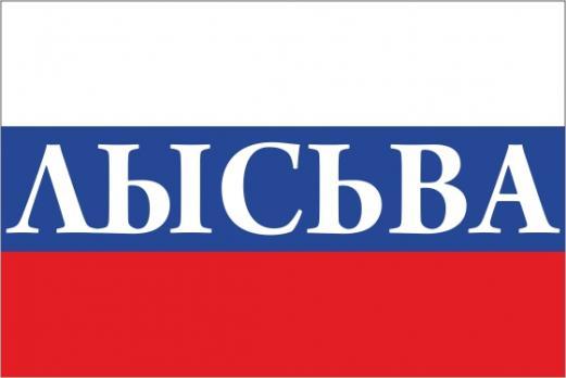 Флаг России с названием города Лысьва