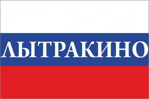 Флаг России с названием города Лыткарино
