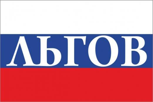 Флаг России с названием города Льгов