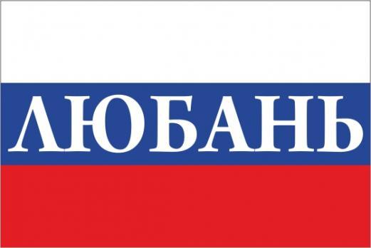 Флаг России с названием города Любань