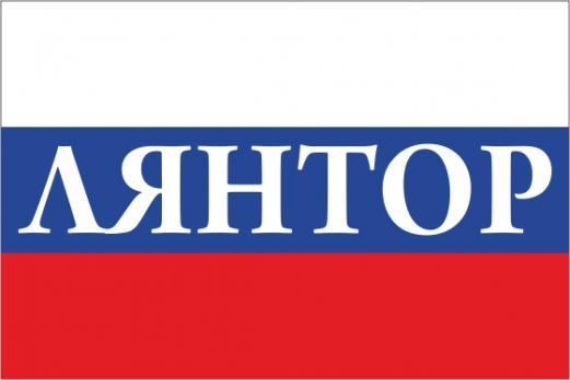 Флаг России с названием города Лянтор