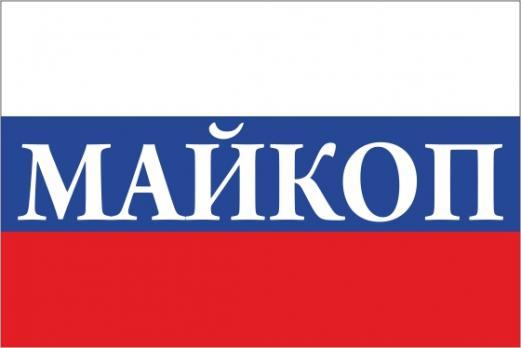 Флаг России с названием города Майкоп