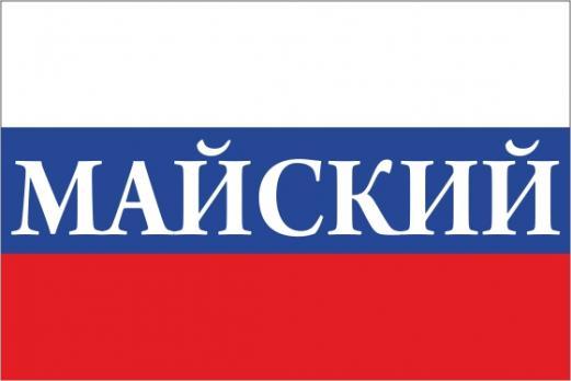 Флаг России с названием города Майский