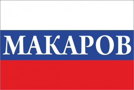 Флаг России с названием города Макаров
