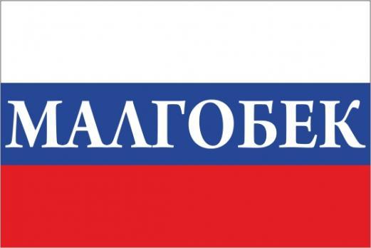 Флаг России с названием города Малгобек