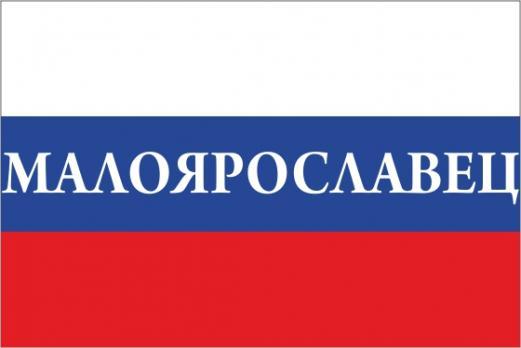 Флаг России с названием города Малоярославец