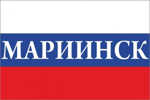 Флаг России с названием города Мариинск