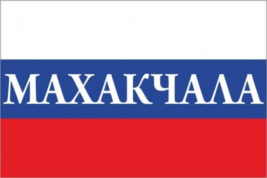 Флаг России с названием города Махачкала