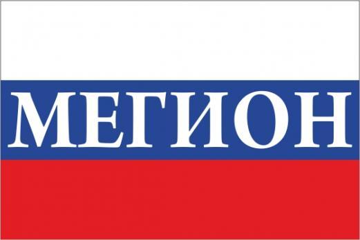 Флаг России с названием города Мегион